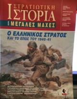 Στρατιωτική Ιστορία-σειρά Μεγάλες Μάχες-Ο ελληνικός στρατός και το έπος του 1940-41