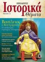 Ιστορικά θέματα(βασίλειος ο βουλγαροκτόνος τεύχος 13)