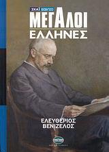 Μεγάλοι Έλληνες: Ελευθέριος Βενιζέλος