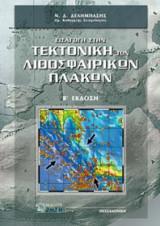 Εισαγωγή στην τεκτονική των λιθοσφαιρικών πλακών,β' έκδοση