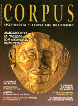 Περιοδικό Corpus, Τεύχος 3 (Αναπλάθοντας τα πρόσωπα των Μυκηναίων Ηγεμόνων)