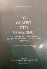 Το Θέατρο Στο Βελεστίνο και οι θεατρικές παραστάσεις για τον Ρήγα Φεραίο στην Θεσσαλία (1881-1993)