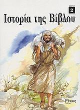 Ιστορία της Βίβλου