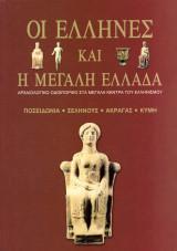 Οι Έλληνες και η Μεγάλη Ελλάδα (4)