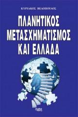 Πλανητικός μετασχηματισμός και Ελλάδα
