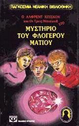 Ο Άλφρεντ Χίτσκοκ και οι τρεις ντετέκτιβ στο μυστήριο του φλογερού ματιού