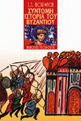 Σύντομη ιστορία του Βυζαντίου