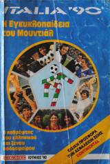 Italia '90 - Η Εγκυκλοπαίδεια του Μουντιάλ