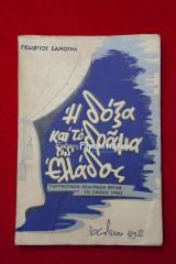 Η δόξα και το δράμα της Ελλάδος