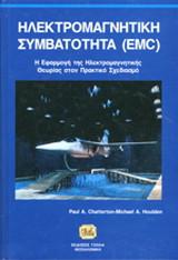 Ηλεκτρομαγνητική συμβατότητα EMC