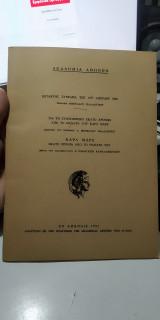 Εκτάκτος συνεδρια της 15ις απριλίου 1983 για τη συμπλήρωση εκατό χρόνων απο το θάνατο του καρλ μαρξ