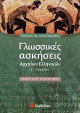 Γλωσσικές ασκήσεις αρχαίων ελληνικών Γ΄ λυκείου