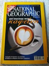 National Geographic Ιανουάριος 2005