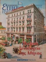 Παλαιά ξενοδοχεία της Αθήνας - Επτά Ημέρες