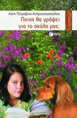 Ποιος θα γράψει για το σκύλο μας;