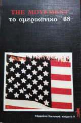 The Movement, το Αμερικάνικο '68