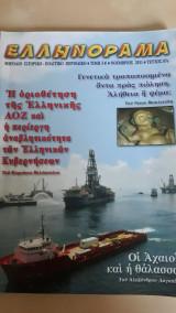 Ελληνόραμα, μηνιαίο ιστορικό-πολιτικό περιοδικό