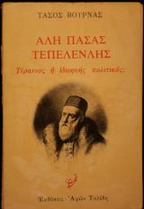 Αλή Πασάς Τεπελενλής