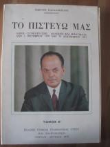 Το πιστευω μας.τομος Ζ.Γεωργιου Παπαδοπουλου 1972