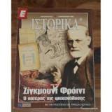 Ε Ιστορικά τεύχος 271