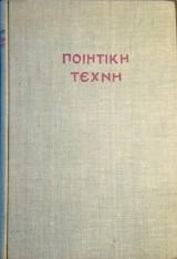 Η ποιητική τέχνη. Οι επιστολές στον Αύγουστο και στον Ιούλιο Φλώρο και ο Εκατονταετηρικός ύμνος