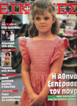 Περιοδικό Εικόνες τεύχος 300