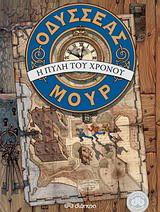 Οδυσσέας Μουρ: Η πύλη του χρόνου. Τα τέσσερα κλειδιά