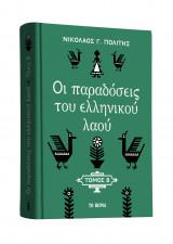 Οι παραδόσεις του ελληνικού λαού (Β' Τόμος)