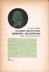 Ελληνική βιβλιογραφία Φρίντιχ Χέλντερλιν