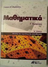 Μαθηματικά Γ΄ Λυκείου Β' τόμος Θετικής και  Τεχνολογοκής Κατεύθυνσης