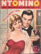 Περιοδικό Ντομινό 44