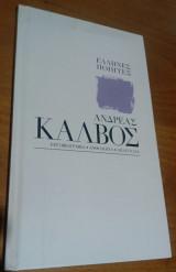 'Ελληνες Ποιητές