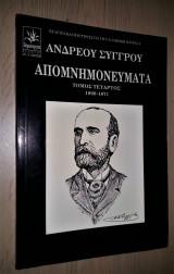 ΑΠΟΜΝΗΜΟΝΕΥΜΑΤΑ ΑΝΔΡΕΑ ΣΥΓΓΡΟΥ 1869-1871 (ΤΕΤΑΡΟΣ ΤΟΜΟΣ)
