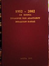 50 Χρόνια Σύλλογος των Απανταχού Μηλιωτών Ηλείας (1952 - 2002)