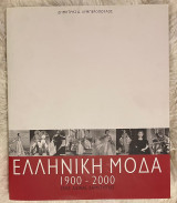 Ελληνική μόδα 1900-2000 ένας αιώνας δημιουργίας
