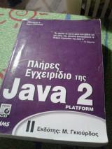 Πλήρες Εγχειρίδιο της Java 2 Platform