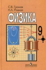 Fizika. 9 klass
