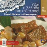 Όλη η Ελλάδα στο πιάτο σας! (τόμος 2) Χοιρινό, Μοσχάρι, Κόκκινο κρέας