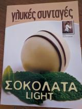 Γλυκές συνταγές - Τεύχος 11 - Σοκολάτα Light