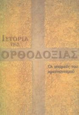 Ιστορία της Ορθοδοξίας (8 τόμοι)