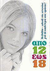 Από 12 έως 18 χρόνων