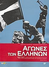 Αγώνες των Ελλήνων 1897-1947, Τόμος Α'