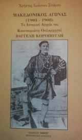 Μακεδονικός Αγώνας 1903-1908