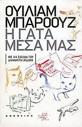 Η γάτα μέσα μας