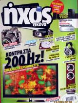 Ήχος Εικόνα -Τεύχος 434 Μάϊος 2009