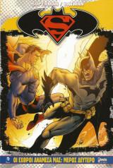 Superman / Batman - Οι Εχθροί Ανάμεσα μας (Μέρος Δεύτερο)