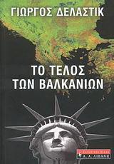 Το τέλος των Βαλκανίων