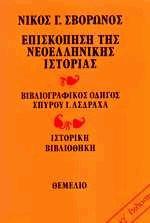 Επισκόπηση της νεοελληνικής ιστορίας