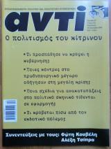 Αντι τευχος 913