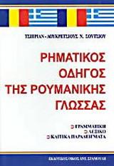 Ρηματικός οδηγός της ρουμανικής γλώσσας